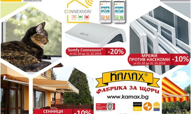 PROMOTION! CONNEXOON BOX, Insect screens and Awnings